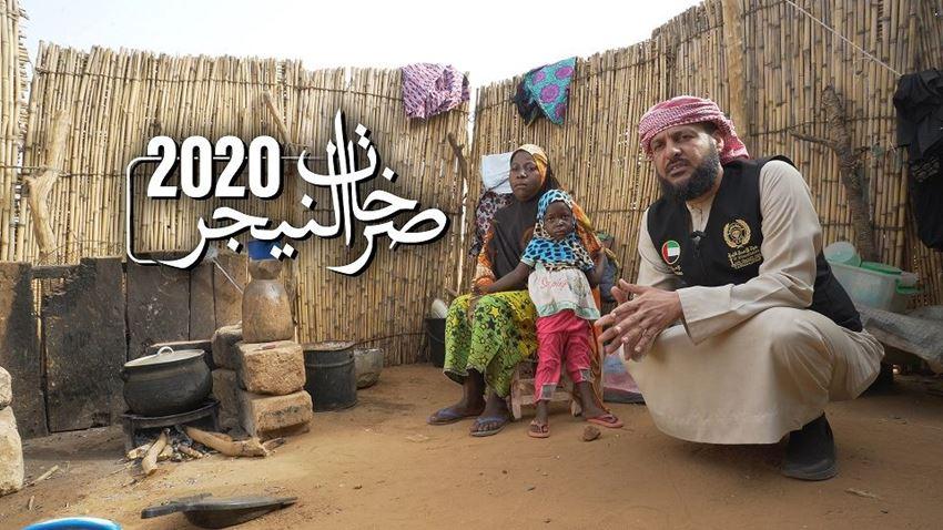 الصورة لفئة مشاريع صرخات النيجر
