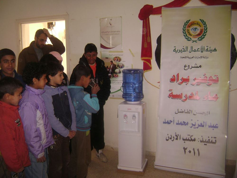 Picture of  Providing a water cooler for a mosque, school or public facility - Jordan