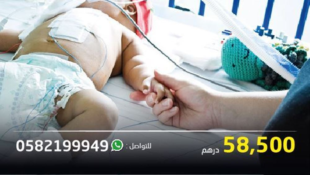 Picture of A child with a heart disease who suffers from a broken heart and needs an operation to tilt the heart